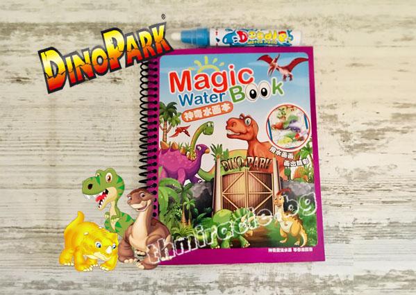 Магическа водна книжка Dino Park  + писалка