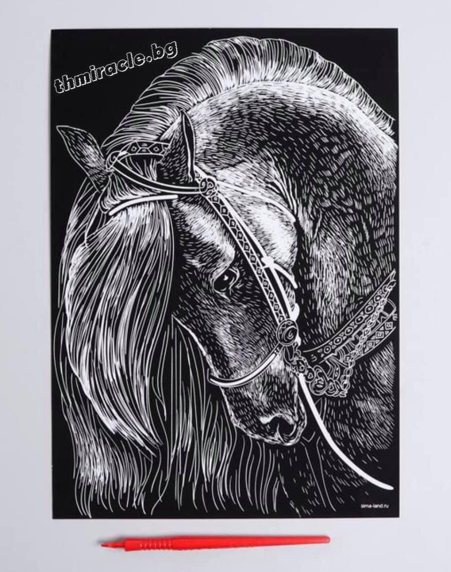 Творчески компл. гравиране картина Кон 405-000