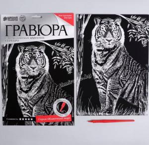 Творчески компл. гравиране картина Тигър 405-001