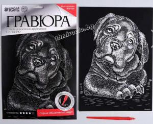 Творчески компл. гравиране картина Куче 405-005